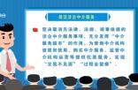 《关于进一步优化营商环境 更好服务市场主体若干措施》解读十七:规范涉企中介服务