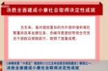 """《赤峰市委""""十四五""""规划和二〇三五年远景目标的建议》解读之一: 决胜全面建成小康社会取得决定性成就"""