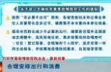 《打好冬春疫情防控阻击战·最新部署》 合理安排出行和消费