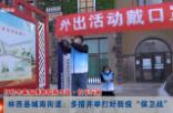 """《打好冬春疫情防控阻击战·社区行动》 林西县城南街道:多措并举打好防疫""""保卫战"""""""