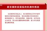 """《赤峰市委""""十四五""""规划和二〇三五年远景目标的建议》解读之二:  新发展阶段面临的机遇和挑战"""