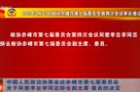 中国人民政治协商会议 赤峰市第七届委员会关于同意李自学  同志辞去副主席、委员的决定