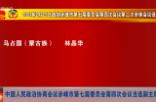 中国人民政治协商会议 赤峰市第七届委员会副主席名单