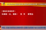 中国人民政治协商会议 赤峰市第七届委员会常务委员名单