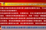 中国人民政治协商会议赤峰市第七届委员会 第四次会议政治决议