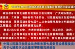 中国人民政治协商会议 赤峰市第七届委员会提案委员会 关于七届四次会议提案审查情况的报告