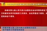 赤峰市第七届人民代表大会第四次会议关于政府工作报告的决议