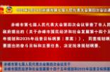 赤峰市第七届人民代表大会第四次会议关于赤峰市国民经济和社会发展第十四个五年规划和2035年远景目标纲要的决议