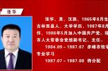 张华同志简历