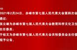 赤峰市人民代表大会公告(第二号)