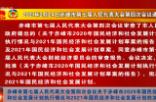 赤峰市第七届人民代表大会第四次会议关于赤峰市2020年国民经济和社会发展计划执行情况与2021年国民经济和社会发展计划的决议