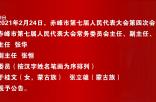 赤峰市人民代表大会公告(第一号)