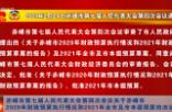 赤峰市第七届人民代表大会第四次会议关于赤峰市2020年财政预算执行情况和2021年全市及市本级预算的决议
