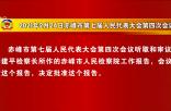 赤峰市第七届人民代表大会第四次会议关于赤峰市人民检察院工作报告的决议