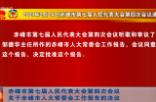 赤峰市第七届人民代表大会第四次会议关于赤峰市人大常委会工作报告的决议