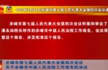 赤峰市第七届人民代表大会第四次会议关于赤峰市中级人民法院工作报告的决议