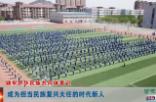 《铸牢中华民族共同体意识》 学好用好国家通用语言文字 不断取得发展进步