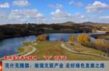 """《贯彻落实两会精神·""""县""""说新语》 克什克腾旗:做强文旅产业 走好绿色发展之路"""