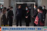 """青海省人大常委会就鼠疫防控工作到我市"""" 取经 """""""