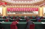 和总书记共议国是,赤峰市的全国人大代表们信心百倍!
