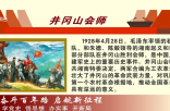百年党史天天讲(二十七)井冈山会师
