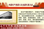 百年党史天天讲(二十八)中国共产党第六次全国代表大会