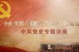 中共党史专题讲座