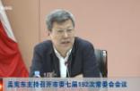 孟宪东主持召开市委七届192次常委会会议