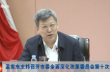 孟宪东主持召开市委全面深化改革委员会第十次会议