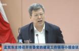 孟宪东主持召开市委党的建设工作领导小组会议