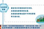 """《赤峰市""""优化营商环境政策落实年""""专项行动方案》解读(四): 生态环保政策工程建设政策和基本公共服务政策"""