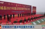 《优化营商环境 加强招商引资•最新战果》 宁城县29个重点项目集中开复工