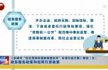 """《赤峰市""""优化营商环境政策落实年""""专项行动方案》解读(五):  政务服务政策和招商引资政策"""