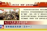 """百年党史天天讲(三十一)第五次反""""围剿""""战争失败"""