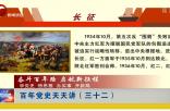 百年党史天天讲(三十二)长征