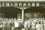 百年党史天天讲(六十五)第一届全国人民代表大会第一次会议