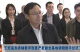 王旺盛到赤峰数字创意产教融合基地调研数字经济工作