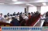 市政协召开党史学习教育领导小组推进会议