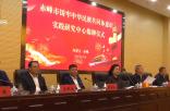 赤峰市鑄牢中華民族共同體意識實踐研究中心掛牌成立