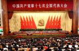 百年黨史天天講(105)中國共產黨第十七次全國代表大會