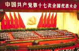 百年黨史天天講(106)中國特色社會主義理論體系的概括提出