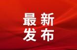 赤峰市新冠肺炎疫情防控工作指挥部7月26日通告!