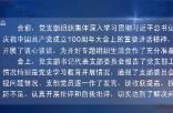 王旺盛以普通党员身份参加所在党支部党史学习教育专题组织生活会