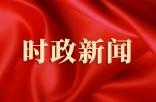 以昂扬的姿态奋力推进赤峰市各项事业发展——访赤峰市委书记万超岐