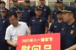 王旺盛看望慰问消防救援指战员