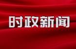 王莉霞任內蒙古自治區代主席