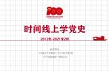 【動畫短片】時間線上學黨史第十集(2012年-2021年2月)
