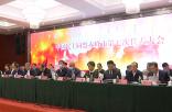 中国民主同盟赤峰市第七次代表大会召开