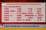 中国共产党赤峰市第八次代表大会主席团名单