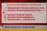 中国共产党赤峰市第八次代表大会议程